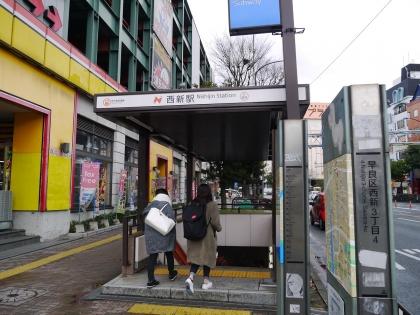 地下鉄西新駅