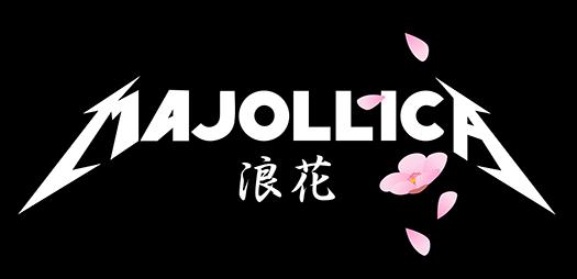 Majollica真面目ロゴ(525)