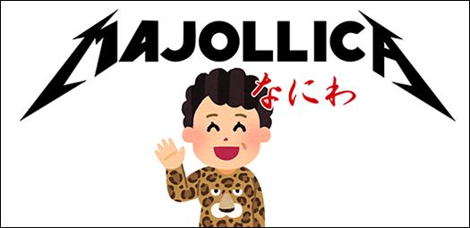 Majollicaおばちゃんロゴ(525)