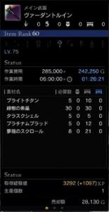大杖0113_1
