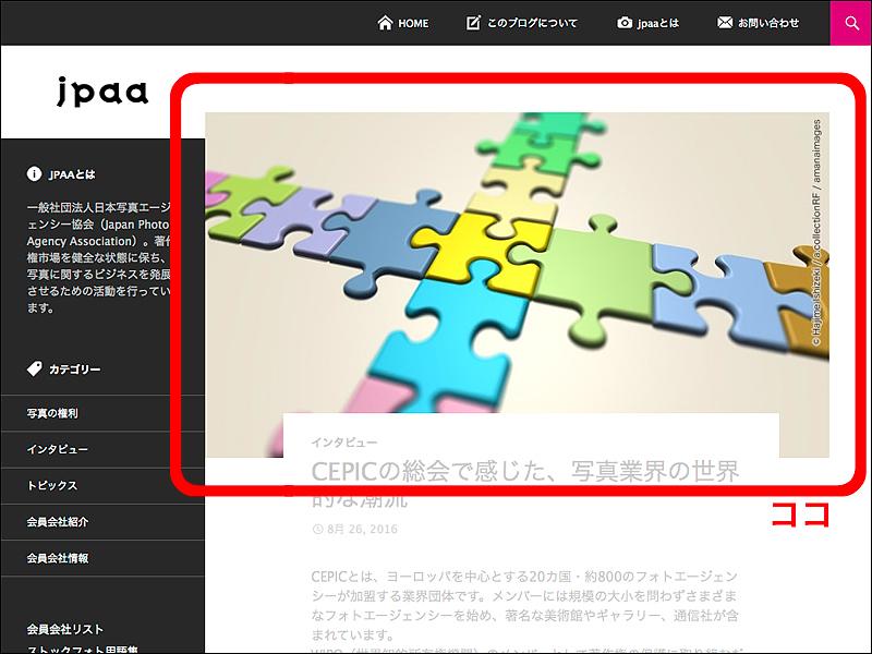 日本エージェンシー協会サイトで使用された画像