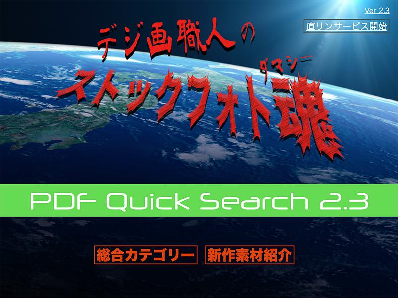 PDFクイックサーチVer2.3