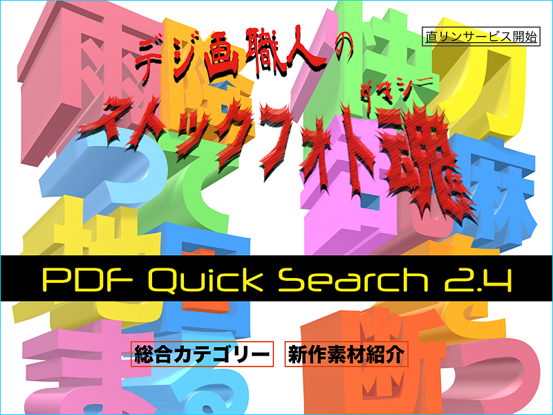 quicksearch2.4