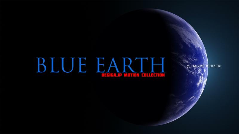 動画タイトル『BLUE EARTH』予告編1