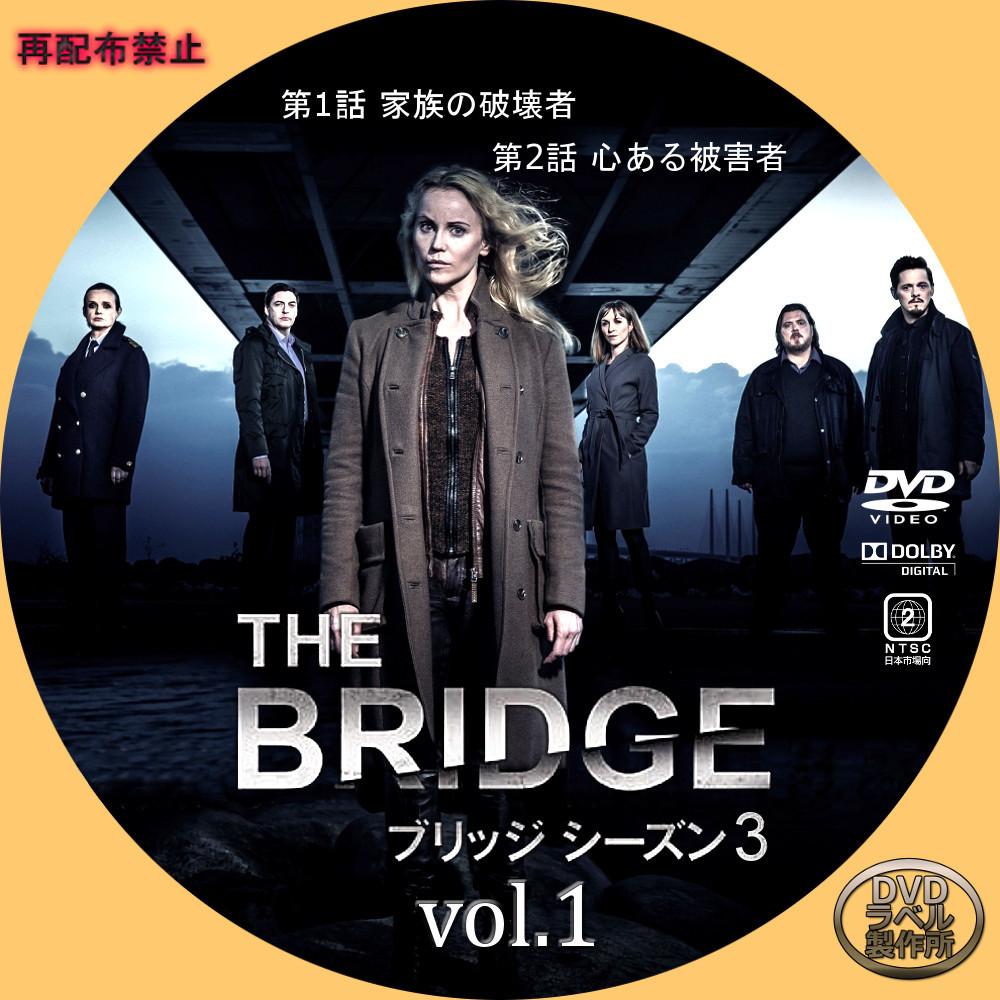 「THE BRIDGE/ブリッジ」シーズン3を最終回まで …