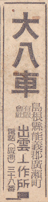 19460927a.jpg