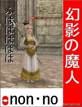 non・no 選挙風