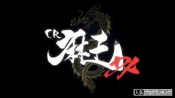 CR麻王DX