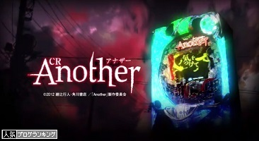 CR Another(アナザー)