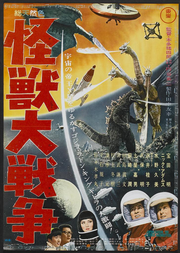 1965 怪獣大戦争