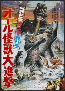 1969 ゴジラミニラガバラオール怪獣大進撃