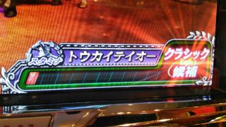 s_WP_20170209_19_56_23_Pro_G1優駿倶楽部_クラシック級に!