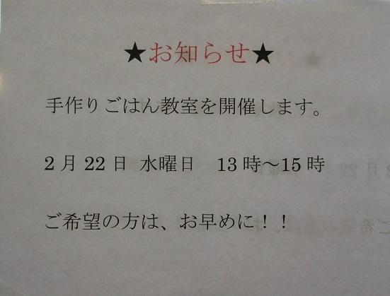 9G06 お知らせ 0117