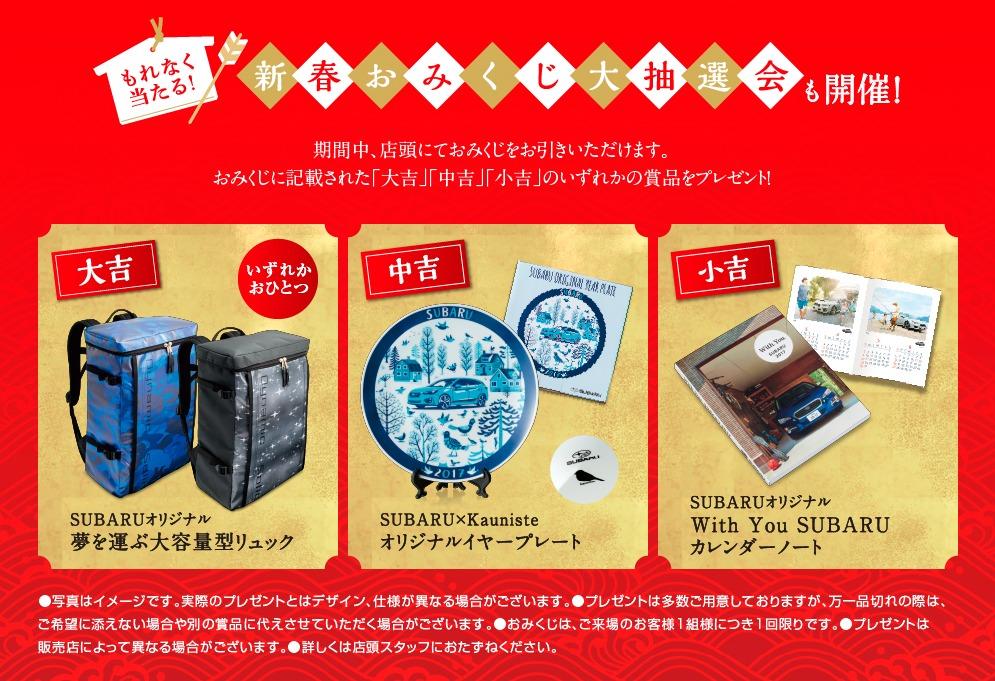 スバル新春初売りフェア キャンペーン SUBARU2