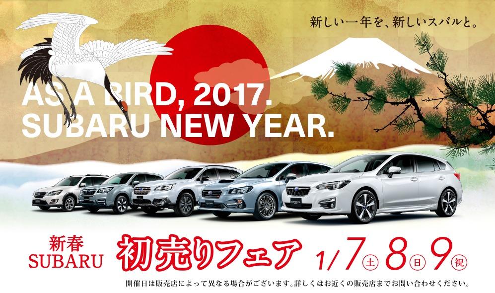 スバル新春初売りフェア キャンペーン SUBARU