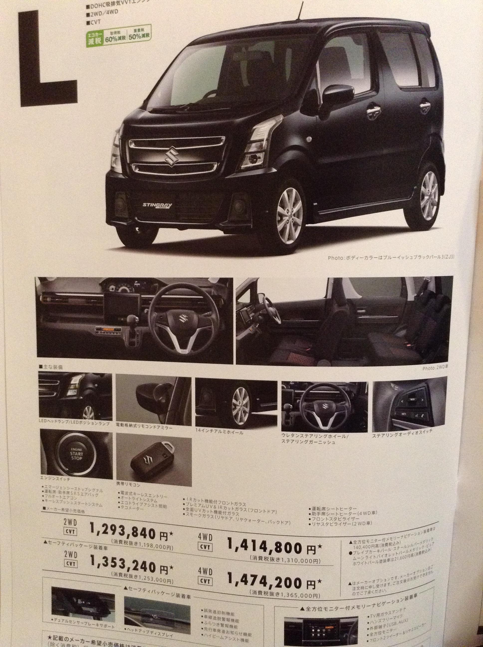新型ワゴンR L