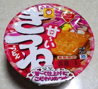 1/23発売 マルちゃん 甘ーいきつねうどん