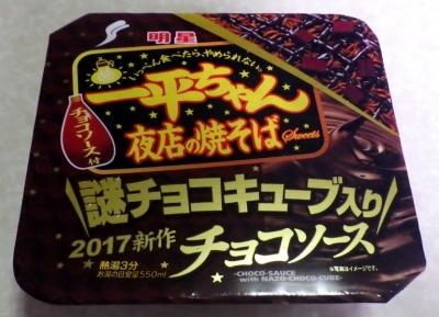 1/9発売 一平ちゃん 夜店の焼そば チョコソース(2017年版)