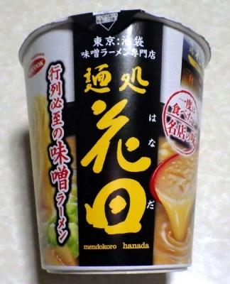 2/6発売 一度は食べたい名店の味 麺処 花田 行列必至の味噌ラーメン