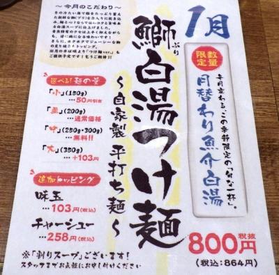 麺と心 7 鰤白湯つけ麺(メニュー紹介)