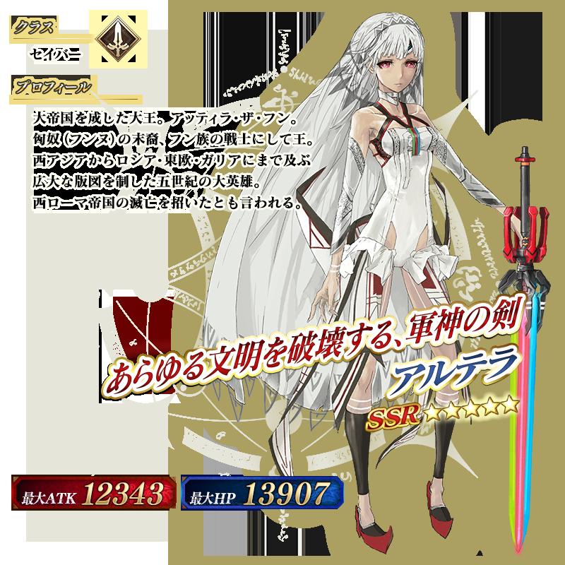 servant_details_02_kx2u7.png