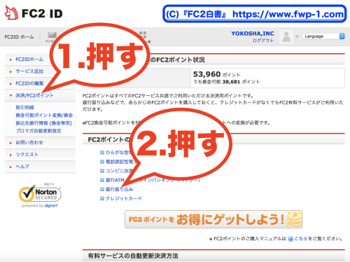 FC2ポイントを各種ネット銀行で買う方法1