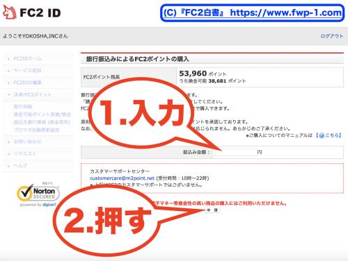 FC2ポイントを各種ネット銀行で買う方法2