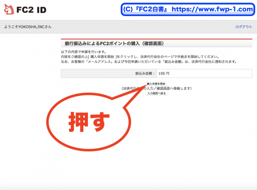 FC2ポイントを各種ネット銀行で買う方法3