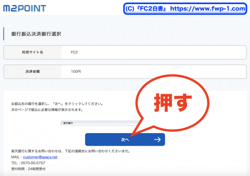 FC2ポイントを各種ネット銀行で買う方法4