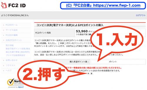 FC2ポイントをコンビニで購入する方法3