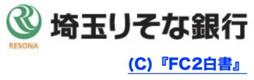 埼玉りそな銀行ATMへ
