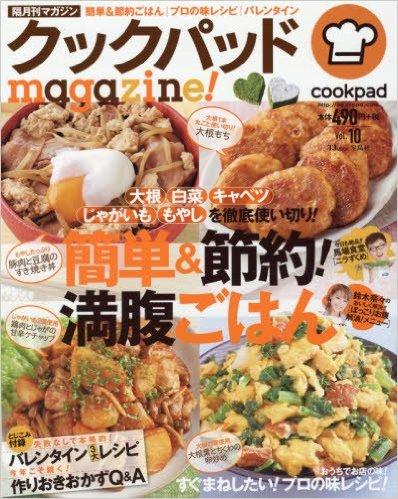 クックパッドmagazine!vol.10