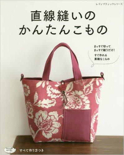 直線縫いのかんたんこもの (レディブティックシリーズ)