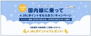 2018秋冬国内線eJALポイントをもらおうキャンペーン①