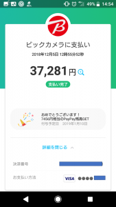 Screenshot_20181206-145431.png