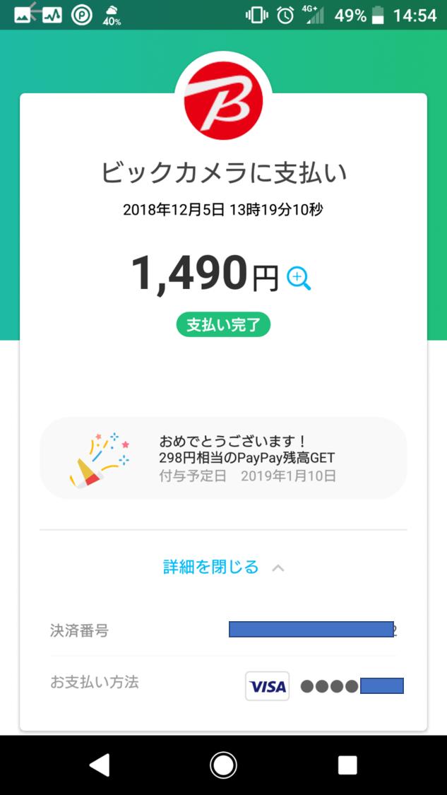 Screenshot_20181206-145448.png