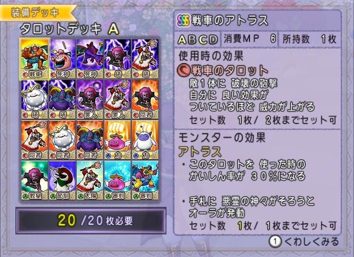 DQX_480.png