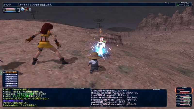 ff11axell14.png