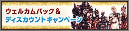ff11banner201811welcome.jpg