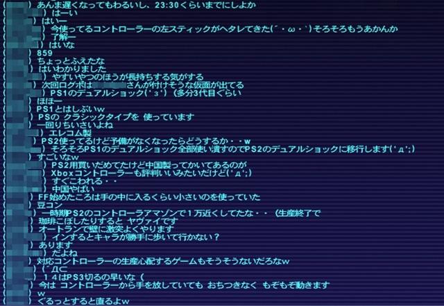 ff11cont01.jpg