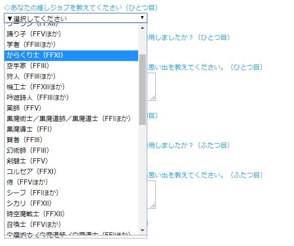 ff11famitsu19.png