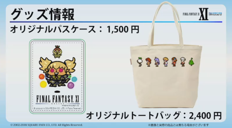 ff11fanevent02.png