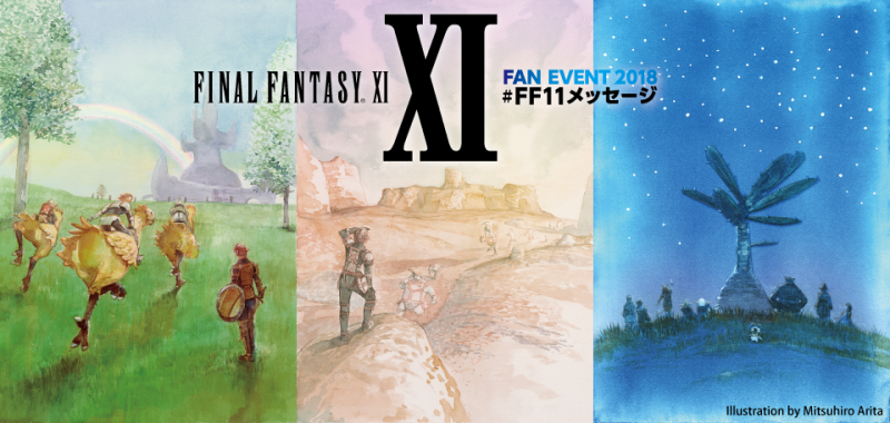 ff11fanevent05.png