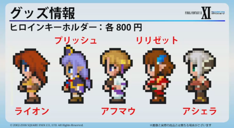 ff11fanevent10.png