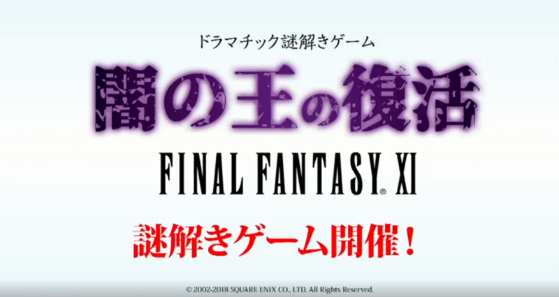 ff11fanevent28-1.png