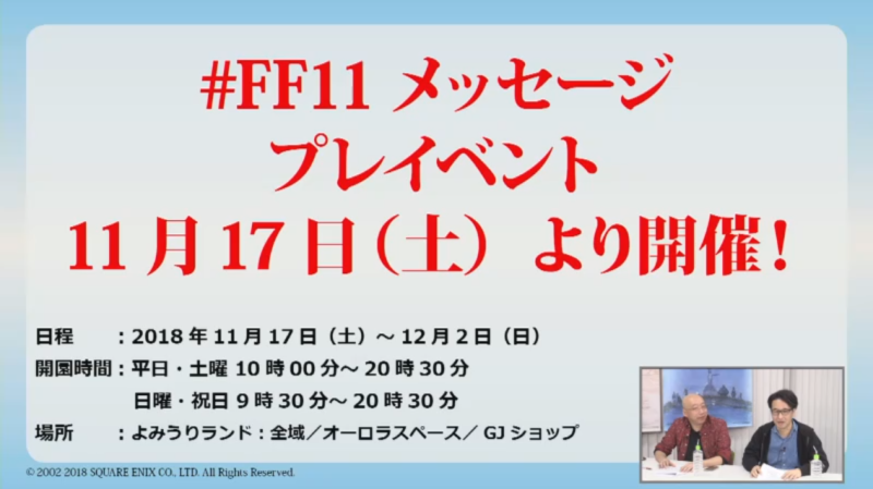ff11fanevent38.png
