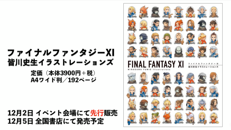 ff11fanevent43-2.png