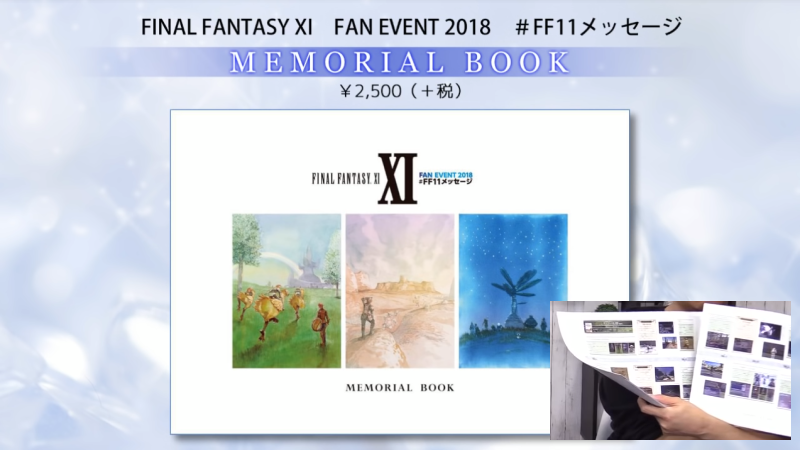 ff11fanevent44.png