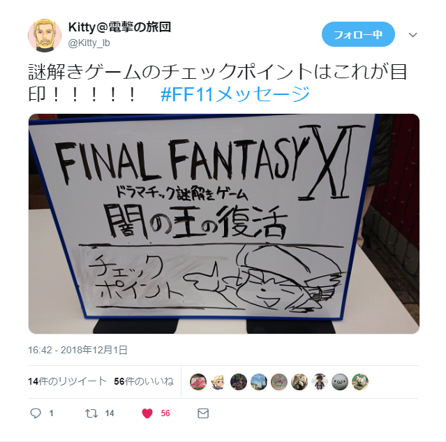 ff11fanevent73.png