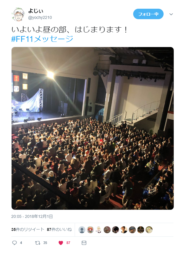 ff11fanevent76.png
